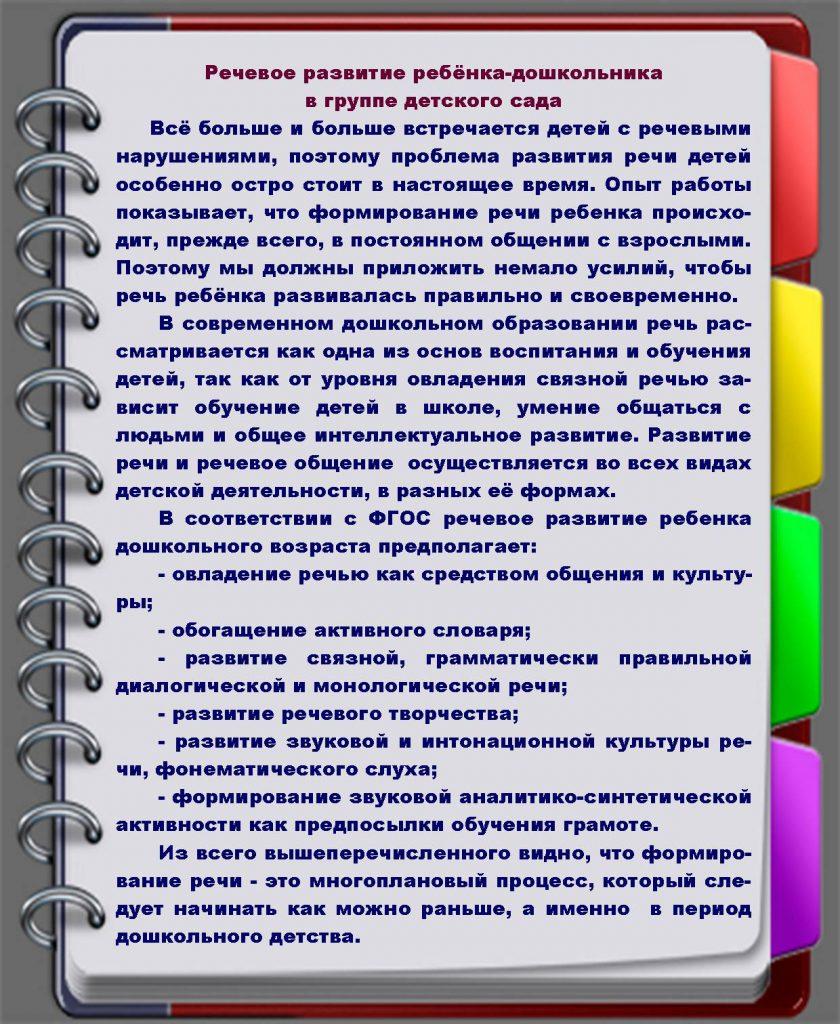 программа для речевые навыки в школе ребенок хочет