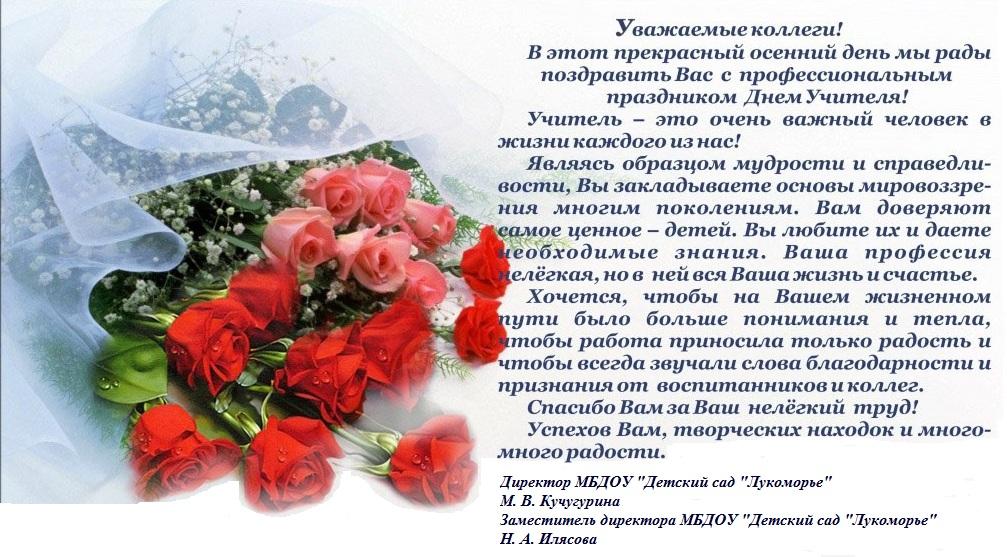 Поздравление с днем рождения от коллег педагогов 369